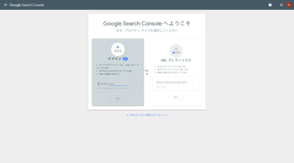 サーチコンソール登録方法選択画面