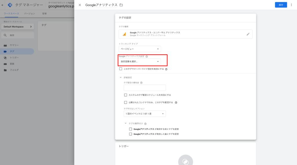 Googleアナリティクス タグ入力項目