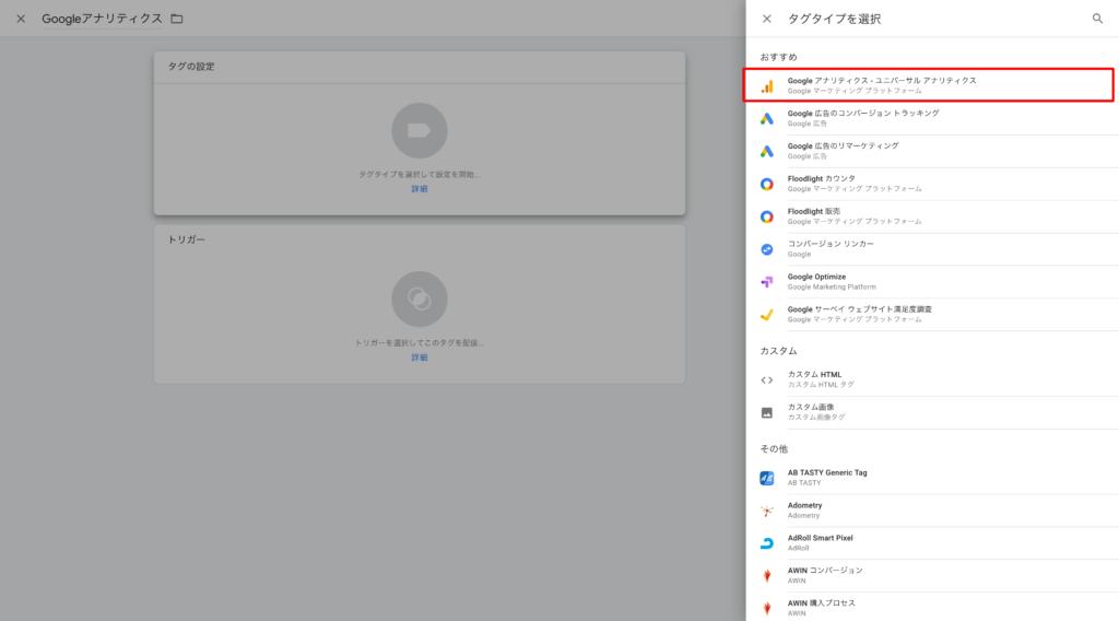 Googleタグマネージャー タグ設定画面