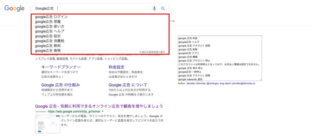 Googleサジェスト表示