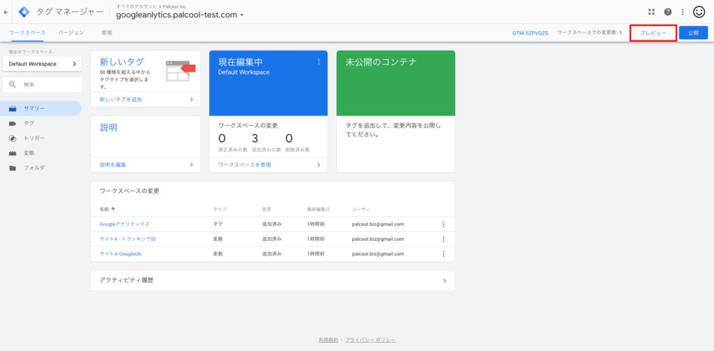 Googleタグマネジャープレビューモード を選択