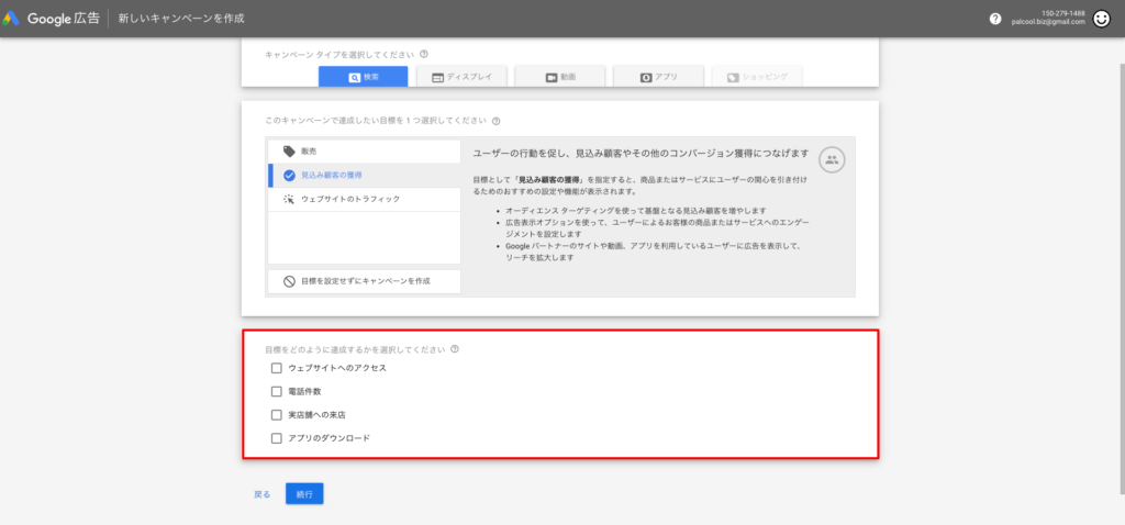 Google広告 目標設定