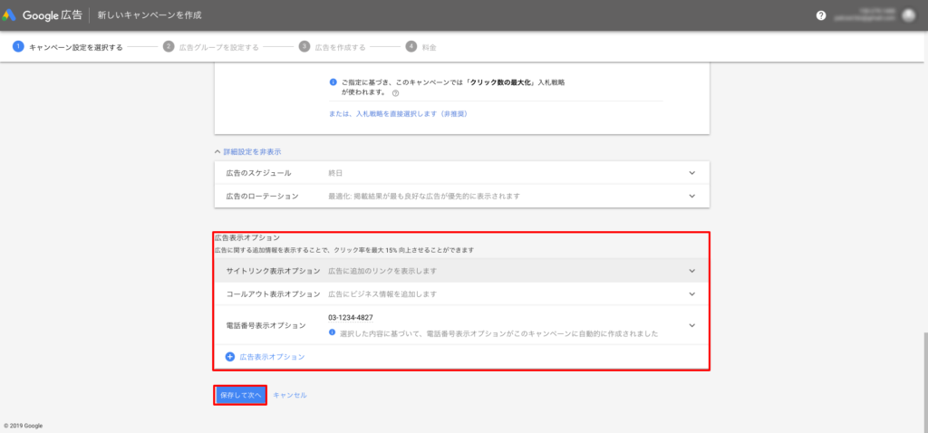 Google広告配信オプション
