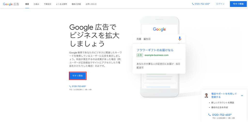 Google広告 ホームページ