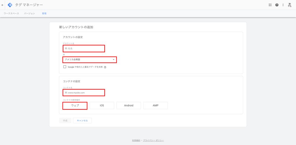 Googleタグマネージャー アカウント項目入力